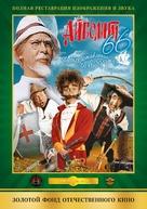 Aybolit-66 - Russian DVD cover (xs thumbnail)
