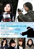 Hôtai Club - Movie Poster (xs thumbnail)