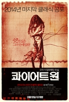 The Quiet Ones - South Korean Movie Poster (xs thumbnail)