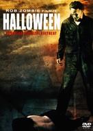 Halloween - Hungarian DVD movie cover (xs thumbnail)