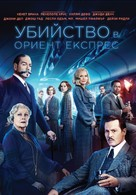 Murder on the Orient Express - Bulgarian Movie Cover (xs thumbnail)