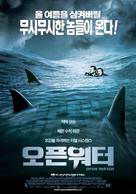 Open Water - South Korean Movie Poster (xs thumbnail)