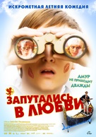 Robert Zimmermann wundert sich über die Liebe - Russian Movie Poster (xs thumbnail)