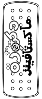 """Doc McStuffins"" - Libyan Logo (xs thumbnail)"