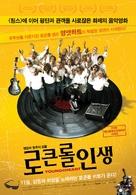 Young at Heart - South Korean Movie Poster (xs thumbnail)