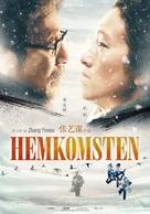 Gui lai - Swedish Movie Poster (xs thumbnail)