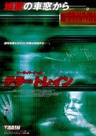 Train - Japanese Movie Poster (xs thumbnail)