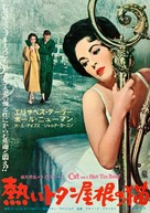 Cat on a Hot Tin Roof - Japanese Movie Poster (xs thumbnail)