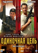 Target of Opportunity - Russian DVD cover (xs thumbnail)