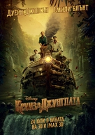 Jungle Cruise - Bulgarian Movie Poster (xs thumbnail)