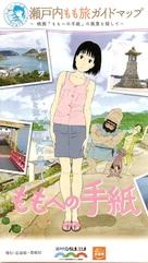 Momo e no tegami - Japanese Movie Poster (xs thumbnail)