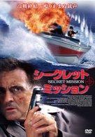 Last Run - Japanese Movie Cover (xs thumbnail)