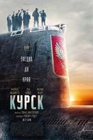 Kursk - Bulgarian Movie Poster (xs thumbnail)