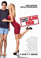 She's Out of My League - Ukrainian Movie Poster (xs thumbnail)
