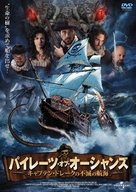 The Immortal Voyage of Captain Drake - Japanese DVD cover (xs thumbnail)