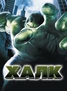 Hulk - Russian Movie Poster (xs thumbnail)
