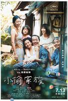 Manbiki kazoku - Taiwanese Movie Poster (xs thumbnail)
