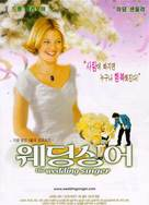 The Wedding Singer - South Korean Movie Poster (xs thumbnail)