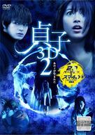 Sadako 3D: Dai-2-dan - Japanese DVD cover (xs thumbnail)