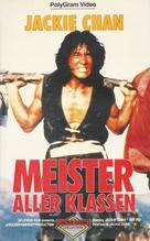 Shi di chu ma - German Movie Cover (xs thumbnail)