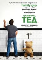 Ted - Bulgarian Movie Poster (xs thumbnail)