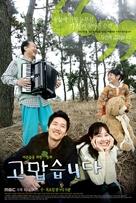 """""""Thank You"""" - South Korean Movie Poster (xs thumbnail)"""