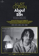 About a Son - Japanese Movie Poster (xs thumbnail)