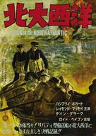 Action in the North Atlantic - Japanese Movie Poster (xs thumbnail)