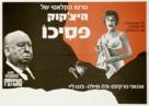 Psycho - Israeli Movie Poster (xs thumbnail)