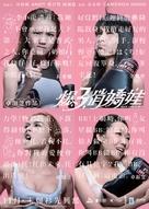 Kick Ass Girls - Hong Kong Movie Poster (xs thumbnail)
