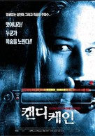 Joy Ride - South Korean Movie Poster (xs thumbnail)