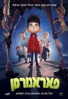 ParaNorman - Israeli Movie Poster (xs thumbnail)