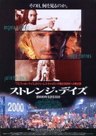 Strange Days - Japanese Movie Poster (xs thumbnail)
