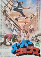 The Super Cops - Japanese Movie Poster (xs thumbnail)