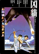 Xiong mao - Hong Kong Movie Poster (xs thumbnail)