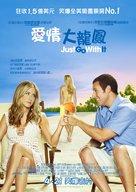 Just Go with It - Hong Kong Movie Poster (xs thumbnail)
