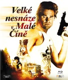 Big Trouble In Little China - Czech Movie Cover (xs thumbnail)