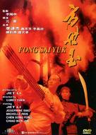 Fong Sai Yuk - Hong Kong Movie Cover (xs thumbnail)