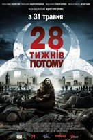 28 Weeks Later - Ukrainian Advance movie poster (xs thumbnail)