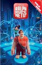 Ralph Breaks the Internet - Romanian DVD cover (xs thumbnail)