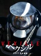 Bekushiru: 2077 Nihon sakoku - Japanese Movie Poster (xs thumbnail)