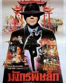 Year of the Dragon - Thai Movie Poster (xs thumbnail)