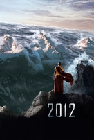 2012 - Never printed poster (xs thumbnail)