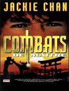 Drunken Master 2 - French Movie Poster (xs thumbnail)