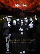 Choyonghan kajok - South Korean Movie Poster (xs thumbnail)