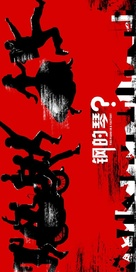 Gang de qin - Chinese Movie Poster (xs thumbnail)