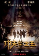 The Forbidden Kingdom - Taiwanese poster (xs thumbnail)