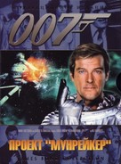 Moonraker - Russian DVD movie cover (xs thumbnail)