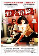 Secretary - Taiwanese Movie Poster (xs thumbnail)