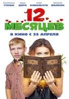 12 mesyatsev - Russian Movie Poster (xs thumbnail)